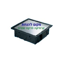 קופסת חשמל  לרצפה